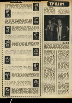 העולם הזה - גליון 1981 - 20 באוגוסט 1975 - עמוד 17 | אנשים רשות־חופים ממלכתית, כפי ׳ש הציע בשעתו אורי אמרי. גרי אמר שתוכנית כזאת• תר,יד. ביד בוז בוראי של כסף, והיא בלתי־יעילה לחלוטין. אחד הנוכחים במקום הגיב :״הוא