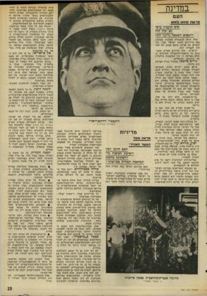 העולם הזה - גליון 1981 - 20 באוגוסט 1975 - עמוד 25 | אומנם, בבחיתת זכו הקומוניסטים במיעוט בלתי־מרשים. … הם ידעו פרט חשוב, שלא הופיע בכותרות הראשיות: הקומוניסטים באירופה מהומה אנטי־קומוניסטית כצפץ פורטוגל המערבית