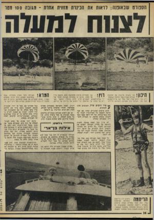 העולם הזה - גליון 1981 - 20 באוגוסט 1975 - עמוד 26 | הספורט שבאופנה: לראות את הנינות מזווית אחות ־ מגובה 100 מטו שני אנשים פורשים את הנזיצנח במרחק עשרה מטר מהחוף כשהמם־ ריא כבר רתום אליו מצד אחד ואל סירת־המנוע