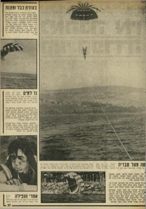 העולם הזה - גליון 1981 - 20 באוגוסט 1975 - עמוד 27 | בעזות נבל ומצנח איציק דנין מהרצליה, שסירת־המנוע שלו עוגנת באילת, הביא את המצנח הממריא לחופי הדרום. תוך זמן קצר הפכו כמה מהחתיכות התל־אביביות שבאו לבלות באילת