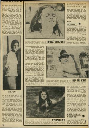 העולם הזה - גליון 1981 - 20 באוגוסט 1975 - עמוד 33 | ללכת לאן שרציתי, לא יכולתי להגיד מה מה שרציתי, לעשות מה שרציתי. לא מצאתי את עצמי. הכל כל־כך סגור, שזה מחניק.״ (המשך מעמוד )29 גם יכול להועיל. אני יודע שצד,״ל