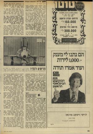 העולם הזה - גליון 1981 - 20 באוגוסט 1975 - עמוד 34 | 1בדיחה לארצות השוחד (המשך מעמוד )23 בארץ מתמחים בבניית מיכליות דומות וסיפקו רבות כמותן למישרד־הביטחון. ציינו מיקרה זד, בכתבה ״מיליוני דולרים ׳נשרפים