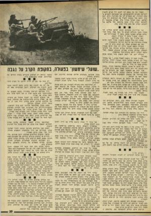 העולם הזה - גליון 1981 - 20 באוגוסט 1975 - עמוד 39 | נעבור זמן מה נמאס לנו לשכב ליד הג׳ים ולהאזין לשריקת הפגזים ולהתפוצצותם. אנו מצטרפים לחברים באחת השוחות. שם מספרים לנו את מאורעות היום. יוסף סיף׳ שיצא אתי בשעתו