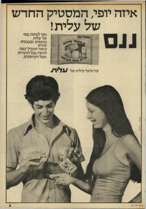העולם הזה - גליון 1981 - 20 באוגוסט 1975 - עמוד 5 | איזה יופי, המסטיק החדש של עלית! גומי לעיסה בנסי של עליה בטעמים ובצבעים שונים עושה״מענייך בפה. להשיג בבל החנויות ובכל הקיוסקים, עוד מוצר עילית של ע לי