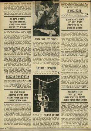 העולם הזה - גליון 1981 - 20 באוגוסט 1975 - עמוד 9 | אדעזר אילתה גונן אילתר, כרן אילתר— , וצה״ל התקרב >כמידה כדתי־נעימה לכישלון נורא. כמצב אשר נתונותיו איפשרו, ללא קושי מייוחר, השגת ניצחון, או לפחות הצלחה. הכתיבה