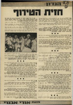 העולם הזה - גליון 1982 - 27 באוגוסט 1975 - עמוד 15 | ך* ם יוצאים מחוריהם, אחד אחד, כל הטיפוסים הידועים של ארץ־ישראל המטורפת. | \ הקנאים הדתיים החשוכים, שהפכו את המוסר היהודי המפואר לפולחן של שבט, והחותרים בגלוי