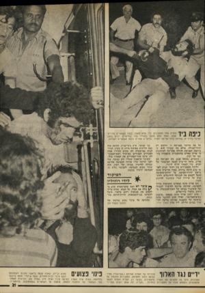 העולם הזה - גליון 1982 - 27 באוגוסט 1975 - עמוד 21 | ד ׳ י ך מחזיק אחד המפגינים, כדי שלא תאבד, בעוד השוטרים גוררים ך: י 1ת ! 1ן ^ י אותו, ואחד מהם מושך בסוודר שלו. במיקרים רבים בוצע 1יי 11 - 1 הפינוי בדרך זו,