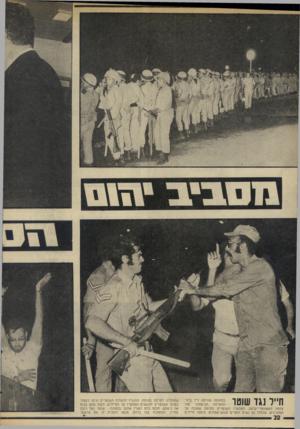 העולם הזה - גליון 1982 - 27 באוגוסט 1975 - עמוד 22 | במהומה שהיתה ליד בית | ׳0יי מול הביטחוני ההארחה 1111 #וווו׳! ו1 צומת הקאונטרי־קלאב, הסתערו השוטרים בחימה שפוכה על המפגינים-,שכללו גס נשים ונערים מגוש־אמוניס.