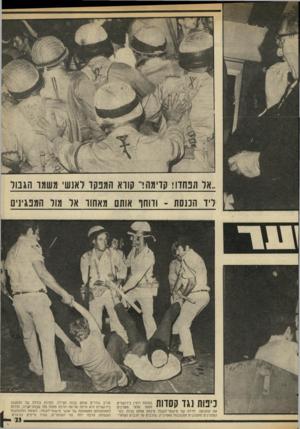 העולם הזה - גליון 1982 - 27 באוגוסט 1975 - עמוד 23 | אל תפחדו! קדימה!״ קודא המפקד לאנשי משמד הגבול ליד הכנסת -ודוחו אותם מאחוו אל מול המפגינים כיפות נגד קסדות את התנועה. יחידה של מישמר־הגבול פינתה אותם בכוח, נ