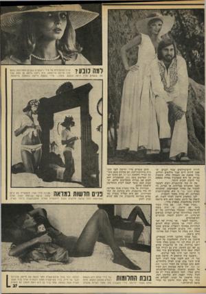 העולם הזה - גליון 1982 - 27 באוגוסט 1975 - עמוד 27 | פניה המושלמים של מירי נישקפים בשנים האחרונות כמעט מכל מודעת פירסומת. היא ניחנה בראש מן הסוג שכל #1 /י י 1 1 -1 1 -1 מירי ובעלה חיימון בתמונת פירסומת. מה ששמים