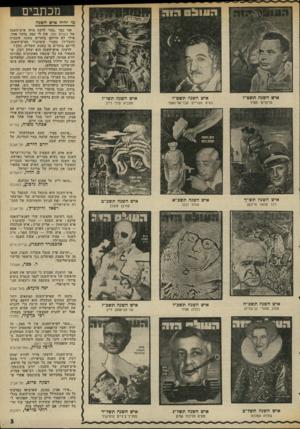 העולם הזה - גליון 1982 - 27 באוגוסט 1975 - עמוד 3 | זוהי תוכנית שעשתה היסטוריה, כי זו הפעם הראשונה שצעירים כישרוניים כקובי ניב, אפרים סידון, חנוך מרמרי וד״ר מלכיאל זוארץ, ניקו בצורה יסודית את הליכלוך שהצטבר במשך