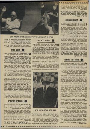העולם הזה - גליון 1983 - 3 בספטמבר 1975 - עמוד 11 | איש לא האמין שזה יהיה סוף־פסוק לאורך־ימים, וכי אריק שרון הגיע סוף־סוף אל המנוחה ואל הנחלה. בימים האחרונים של תשל״ה המתינו הכל לסנסציה נוספת — התפוצצות בין אריק