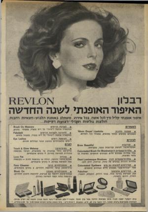 העולם הזה - גליון 1983 - 3 בספטמבר 1975 - עמוד 12 | ׳ רבלון האיפור האופנתי לשנה החד שה איפור אופנתי קליל ורך. לכל אשה, בכל אירוע. משתלב באופנת הלבו ש-חצאיות רחבות חולצות גולשות וסן דלי-רצועות דקיקות לשפתיים