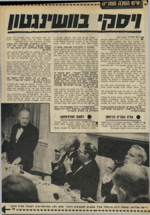העולם הזה - גליון 1983 - 3 בספטמבר 1975 - עמוד 13 | *** לוש תמונות במהלך השנה : \1/יום א 22 /במארס .1975 נמל־התעופה בו־גוריון. הנרי קיסינג׳ר עומד לפגי המצלמות• בעיניו דמעות, קולו חנוק. הוא מדבר על כישלון