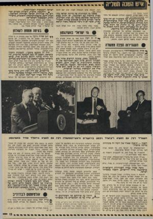 העולם הזה - גליון 1983 - 3 בספטמבר 1975 - עמוד 15 | 8יי (המשך מעמוד )13 שורת האמריקאיים, והשפעת הקולות והכספים של היהו- דים במערכות־הבחירות שם. בלוטות־הדמעות של קיסינג׳ר לא היו פועלות כחודש מארס, אילו יכלה