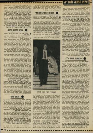 העולם הזה - גליון 1983 - 3 בספטמבר 1975 - עמוד 17 | איש השנה תטל״ה (המשך מעמוד )15 בשיא מילחמת־ההתשה הודיע רבץ לממשלת ישראל כי יש אישור מטעם ממשלת ארצוודהברית להפצצות. בממשלת ישראל נערך ויכוח מר על הצעה זו.