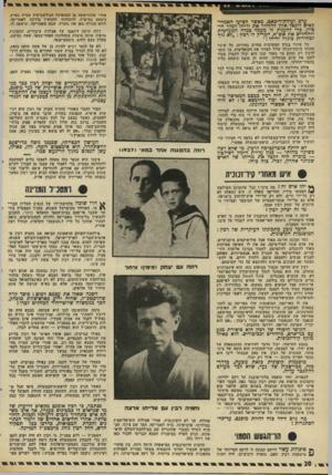 העולם הזה - גליון 1983 - 3 בספטמבר 1975 - עמוד 20 | אחרי שהתייאשה מן המהפיכה הבולשביקית עברה בארץ, כימעט במיקרה, והתכוונה להמשיך בדרכה לאמריקה, לולא הכירה כאן את נחמיה, שבא מאמריקה, ונישאה לו. ערב ועידת־ריכאט,