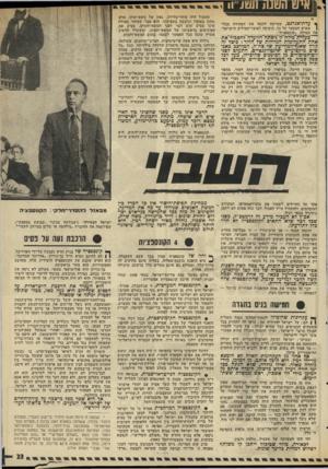 העולם הזה - גליון 1983 - 3 בספטמבר 1975 - עמוד 23 | ף עדת״אגרנט, שסיימה השנה את תפקידה מבלי 1שאיש הצטער על כך, הוסיפה לאוצר־המילים הישראלי את המילה ״קונספציה״. ״־״כעזרת מילח׳זו ניסתה הוועדה׳להסביר״את אחת