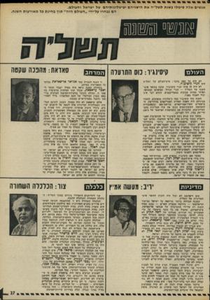 העולם הזה - גליון 1983 - 3 בספטמבר 1975 - עמוד 27 | אנשים אלה סימלו גשנת תשל״ה את הישגיהם וכישלונווניהם של ישראל והעולם. הם נבחרו על־ידי ״העולם הזה״ תוך בחינת כל מאורעות השנה. ה עו ל ם קיסינגיר: נוס התרעלה לא