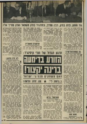 העולם הזה - גליון 1983 - 3 בספטמבר 1975 - עמוד 33 | גוו חותם, פוס בוזק, ובין מחייו, קיסינג׳ו בודק משמאל ואלון מחייו אזיז ך* חודש מארס הוא הזיל דימעה. ^ באחד בספטמבר הוא שפע חיוכים. על הנרי קיסינג׳ר ניתן היה