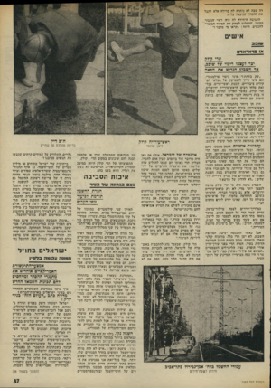 העולם הזה - גליון 1983 - 3 בספטמבר 1975 - עמוד 37 | דה שבה לא ׳נותרה לה ברירה אלא לקבל את ההסדר שניכפה עליה. התגובה היחידה לה היה ראוי הגיבור הקומי, שהחליט לשחק את תפקיד המומר־להכעיס, היתה :״תראו מי מדבר ! ״ אי