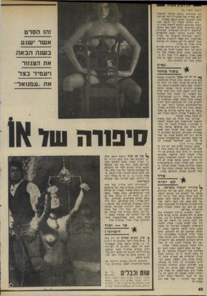 העולם הזה - גליון 1983 - 3 בספטמבר 1975 - עמוד 40 | (המשך מעמוד )39 את תמונותיה. כרטיס הביקור הנן י סחרי הופץ במהרה בכל הסוכנויות ותוך זמן קצר החלו ההזמנות לזרום בשפע מסחרר. היא נשלחה לספרד כדי לדגמן עבור חברת