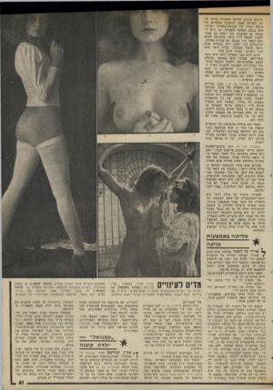 העולם הזה - גליון 1983 - 3 בספטמבר 1975 - עמוד 41 | חושים שונים. הדיעה השגורה ביותר היתד, שפולחן עצמו, מחשובי הסופרים של צרפת ועורך של שבועון־סיפרות יוקרתי, הוא בעצם המחבר האמיתי. כך ניתן להבחין מן הסיגנון, וכך