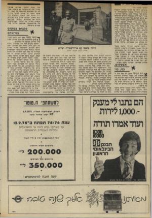 העולם הזה - גליון 1983 - 3 בספטמבר 1975 - עמוד 42 | (המשך מעמוד )35 כותרים. ידידו של הקיסר המודח, וינסטון צ׳רצ׳יל, העבירו במטוס לאלכסנדריה, כשהוא חבוי מאחרי השם ״מיסטר סטרונג״. אחרי לינת־לילה במועדון השייט