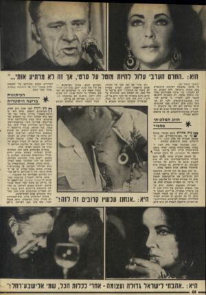 העולם הזה - גליון 1983 - 3 בספטמבר 1975 - עמוד 44 | הוא :״החרם הערבי עלול להיות מוטל על סרטי, או זה לא מרתיע אותי... (המשך מעמוד )43 כי מדובר בהענקת ראיזנות עיתונאיים בעת שהותו בישראל, ולכד הסכים (נא לא לשכוח: