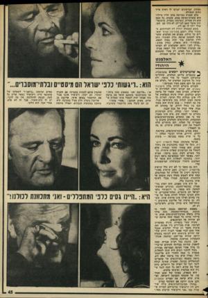 העולם הזה - גליון 1983 - 3 בספטמבר 1975 - עמוד 45 | ממתין. הברטונים יעניקו יו ראית מייד כתום הסעודה. צלם שמגיע במרוצה טוען שליז טיילור היא עוצדת־נשימה ממש. עובדה, כל הזמן הוא רץ אחריה, ונשימתו נעצרת. עיתונאי־חוץ