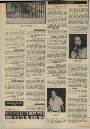 העולם הזה - גליון 1983 - 3 בספטמבר 1975 - עמוד 5 | מכתבים מי היא הצלמת זו חופש־עיתונות אחיד בעת ההפגנה הגדולה והסוערת של גוש־אמונים וצעירי הרוח, שעשו הפעם יד אחת באירגון ובתיחכום מסעי־ההפגנות נגד מסע־הדילוגים