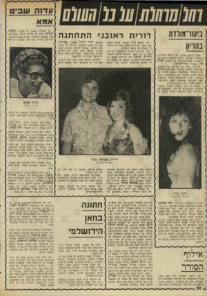 העולם הזה - גליון 1983 - 3 בספטמבר 1975 - עמוד 50 | עדנה שביט אמא ביקוו־מולדת בחרון אתם זוכרים אותה, את ריכה גנור? יפהפייה רצינית, כוכבת־קולנוע, שחקנית־תיאטרון ואשתו־לשעבר של הגשש ישראל (״פולי״) פוליאקוכז