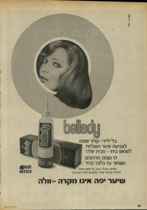 העולם הזה - גליון 1983 - 3 בספטמבר 1975 - עמוד 52 | בל־ל״ד׳• קולור שמפו לצביעת שיער מושלמת לשמוש בית׳ ־ מבית״וולה 17 גוונים מרהיבים משחור ע ד בל 1נ ד בהיר האריזה מכילה: צבע, מי־חמצן, כסיות ויחידת