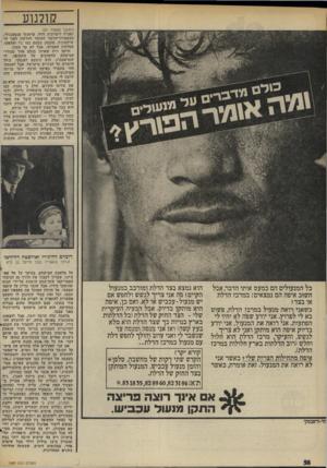 העולם הזה - גליון 1983 - 3 בספטמבר 1975 - עמוד 58 | קולנוע (המשך מעמוד )57 תפנית דימיונית חדה. פראנקי פנטאנג׳לי, המאפיוזו־הזוטר העומד להלשין לפני ח־שילטונות, מתנהג כמעט כמו ג׳ו ואלאקי׳ , המלשין האמיתי, אבל לא עד
