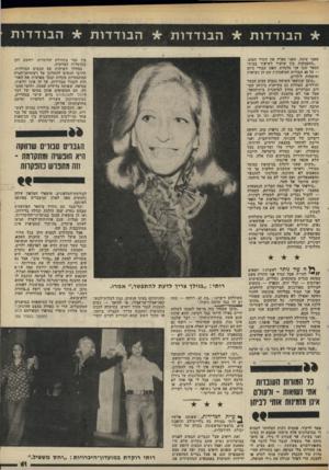 העולם הזה - גליון 1983 - 3 בספטמבר 1975 - עמוד 61 | * הבודדות הבודדות * הבודדות הבודדות שאני שונה, שאני מפרה את הסדר הטוב. !״ההפסקות בין שיעוד לשיעור בבית- הספר שבו אני מקמרת, הפכו עבורי סיוט — בל 40 המורות