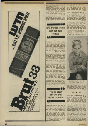 העולם הזה - גליון 1983 - 3 בספטמבר 1975 - עמוד 63 | כאשר חשפתי בפני אחד מבעלי מיש- דדים אלה את זהותי ומטרתי האמיתית, לאסוף מידע לצורך הכתבה, העמיד לפתע פגי אדם צנוע הסולד מפירסום — הוא הציע לי כסף, ובלבד שהכתבה