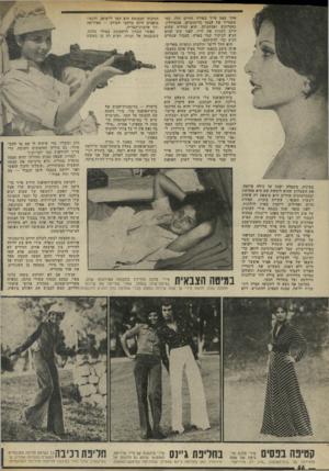 העולם הזה - גליון 1983 - 3 בספטמבר 1975 - עמוד 66 | אחד מאם פייר באורח החיים שלו. כמי שמגדיר את עצמו כרומנטיקן, אסטרולוג, גסטרונום ואסתטיקן, הוא החליט שהוא חייב לשנות את חייו. לפני שש שנים הגיע לביקור קצר בארץ.