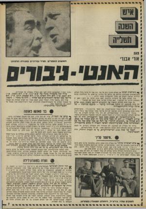 העולם הזה - גליון 1983 - 3 בספטמבר 1975 - עמוד 7 | ך 1ניברשות הציפו את האולם החגיגי בים של אור. בזה אחר זה הגיעו גדולי העולם, 1 1האנשים המחזיקים בידיהם את גורלם של מיליוני בני־אדם. על השולחנות נערמו הניירות