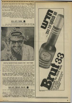 העולם הזה - גליון 1983 - 3 בספטמבר 1975 - עמוד 8 | (המשך מעמוד )7 כאותן הארצות המעטות שבהן כלטו שליטים גבוה אישיותם, הם בלטו אף לרעה. אינדירהגאנדי, בתו של אחד האישים המזהירים של הדור מקודם, ג ׳ ווהארלאל נה ר ו,