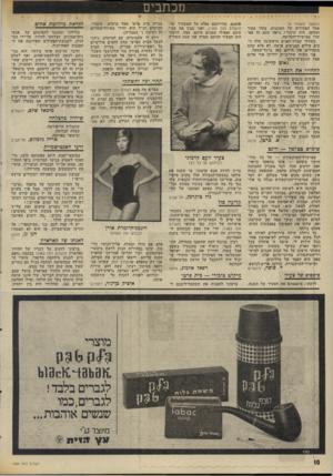 העולם הזה - גליון 1984 - 10 בספטמבר 1975 - עמוד 10   מכתבים (המשך מעמוד )6 אחד הפקידים של הסוכנות, בחור צעיר ומזוקן, היה שיכור! נראה שגם זה אפ שרי במישרד־הקליטה. כשזוהי קבלת־הפנים הראשונה שלה זוכים עולים המגיעים