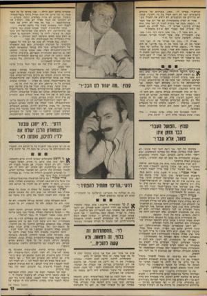 העולם הזה - גליון 1984 - 10 בספטמבר 1975 - עמוד 13   הגויים ד׳ אמרתי לו :״שמע, בעניינים של איגודים מיקצועיים ״אני לא רואה הבדל בין גוי ולא־נוי, אנחנו לא מורידים את המיכנסיים, לא רואים את ההבדל שם.״ אחרי זה האיש