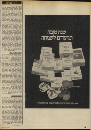 העולם הזה - גליון 1984 - 10 בספטמבר 1975 - עמוד 14   מכתבים שנה טובה ומועדים לשמחה (המשך מעמוד )11 הדמויות של גיבוריו מונהגות לפי רצית הסופר שהמציאן. העובדות׳ כפי שהציגן הלורד׳ הן שונות, חמודות ומורכבות יותר.