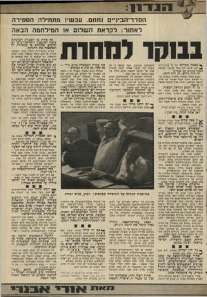 העולם הזה - גליון 1984 - 10 בספטמבר 1975 - עמוד 15   הסדר־הב, נ״ם נחתם. עבש !,מתחילה הספ, רה לאחור: לקראת השל1ם או המילחמה הבאה אף אהת מן הבעיות המונחות ביסוד הסיכסוך הישראלי־ערבי לא תיעלם. כמוקדם או במאוחר, הן