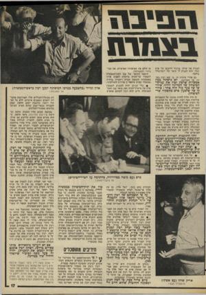 העולם הזה - גליון 1984 - 10 בספטמבר 1975 - עמוד 17   ב צ מו ־ ח למנות את שדון׳ בניגוד לדעתם של פרס וגור, הוא העניק לו תואר של יועץ־כללי בילבד. גם אחרי עימות זה, בו יצא רביו כשידו על העליונה, דא נראתה כעין אפשרות