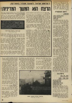 העולם הזה - גליון 1984 - 10 בספטמבר 1975 - עמוד 19   עתה חזר על עמדתו זו :״כשמאכילים חולה ביום־ד,כיפורים, עושים כן על־פי בקיאים — דהיינו רופאים. בעניינים של טריטוריה, מדיניות ופיקוח־נפש — הב קיאים הם המטב״ל של