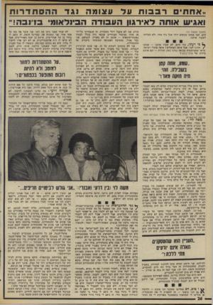 העולם הזה - גליון 1984 - 10 בספטמבר 1975 - עמוד 26   .,אתתי רבבות על עצומה 1ג ד ההסתדרו ת ואגיש אותה לאירגוו העבודה הבינלאומי בזנבה!,, (המשך מעמוד )13 דים, שבו אנחנו מנוסים יוחר מכל גוף אחר, ולא הצליחו לשבור