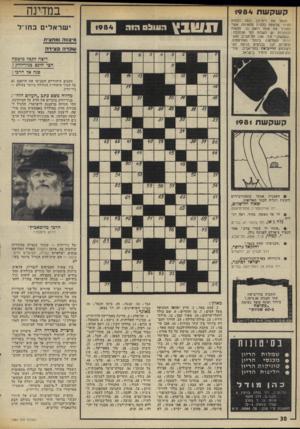 העולם הזה - גליון 1984 - 10 בספטמבר 1975 - עמוד 30   במדינה קשקשת 1984 הפעל את דימיונך ונסה למצוא לציור שלמטה כותרת מתאימה, אשר תסביר מה אתת רואה בו. הצעות לכותרות יש לשלוח לפי הכתובת : ״קשקשת,״ ת,ד ,136