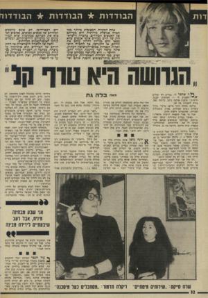 העולם הזה - גליון 1984 - 10 בספטמבר 1975 - עמוד 32   ה בו ד דו ת * ה בו ד דו ת * הבודדו אחת הבעיות הכאובות כיותר בכר חכרה אנושית מודרנית היא בעייתם של האנשים הבודדים. בחכרה הישראלית של היום מצויים אלפי אנשים שלא