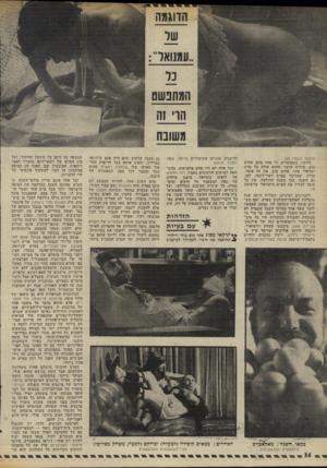 העולם הזה - גליון 1984 - 10 בספטמבר 1975 - עמוד 36   (המשך מעמוד )35 כלומר, כשאומרים על אחד מהם שהוא טוב, פירוש הדבר שהוא עולה על סרט ישראלי אחר, פחות טוב. אין זה אומד, עדיין, שמדובר בסרט ראוי־לשמו. לכן, גם השנה,