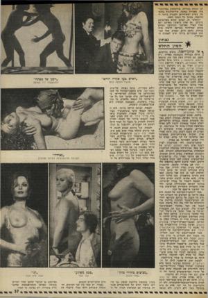 העולם הזה - גליון 1984 - 10 בספטמבר 1975 - עמוד 37   לב תעודה בעלילה, פילוסופיד. בפורנוגר־פיה, סאטירה באימה, אידיאולוגיה בחוצפה, בסרט יוצא-הדופן והמגרה ביותר ל מחשבה, במשך כל השנה הזאת. יוגוסלבי זה, הטוען שהוא